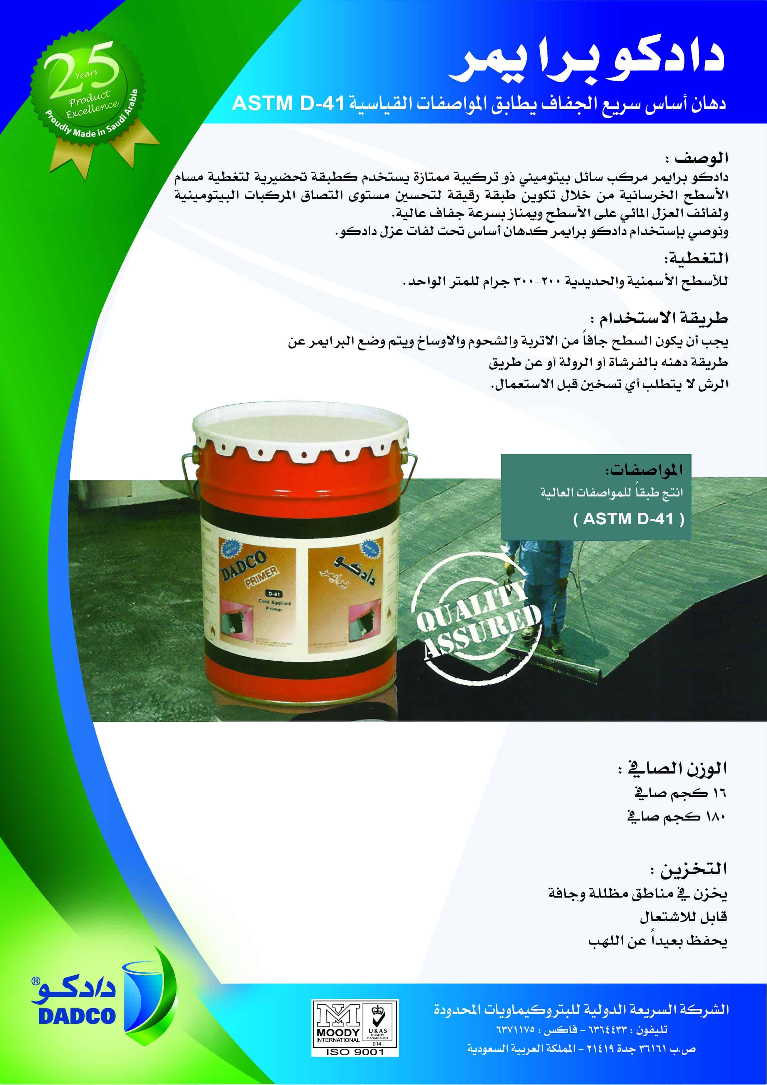 دادكو برايمر التصميم النهائي - عربي